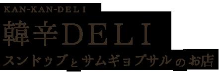 韓辛DELI KAN-KAN-DELI サムギョプサルとスンドゥブのお店