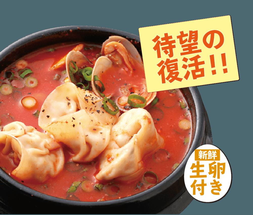 マンドゥ(餃子)スンドゥブ