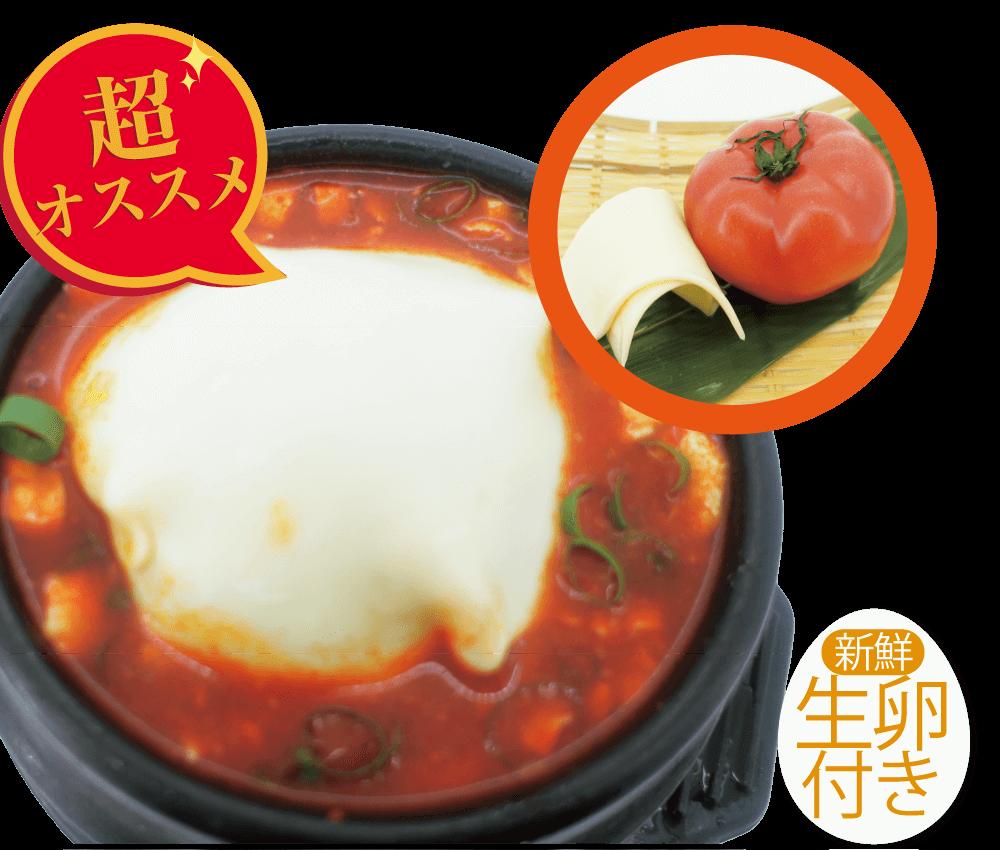 丸ごとトマトのチーズスンドゥブ
